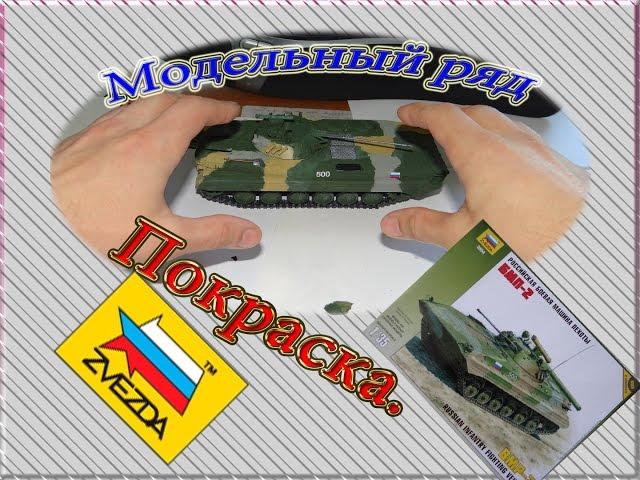 Покраска сборной модели БМП-2 Звезда 1:35