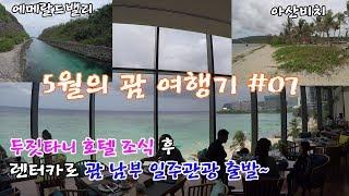 괌 두짓타니 호텔 조식 + 에메랄드 밸리 + 아산비치