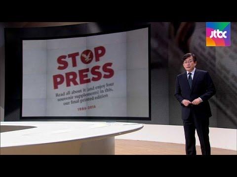 [앵커브리핑] 언론의 미래는 무엇일까…'STOP PRESS'