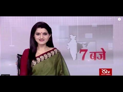 Hindi News Bulletin | हिंदी समाचार बुलेटिन – June 04, 2019 (7 pm)