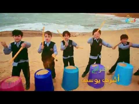 children song in arabic ( arab children )