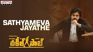 #VakeelSaab - Sathyameva Jayathe | Pawan Kalyan | Sriram Venu | Thaman S