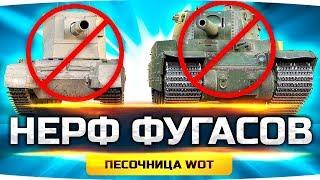 НЕРФ ПРОБИТИЯ И ФУГАСОВ ● Тест Новой Механики