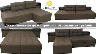 видео Диван Домино купить в Москве | Продажа офисных 3 х местных диванов в Юнитал