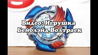 Відео: Іграшка Бейблэйд Вибух Волтраек, Hasbro, B9487