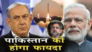 Israel को लेकर भारत के इस फैसले से Pakistan हुआ ताकतवर,  नाराज Indian Army