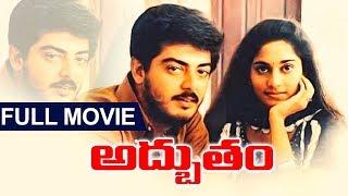 Adbutham Telugu Full Movie || Ajith, Shalini