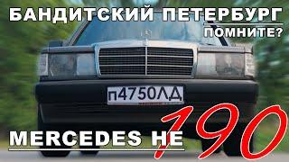 ЛЕГЕНДА 90-х!!! / Mercedes-Benz  W201/ Mercedes-Benz 190 / Иван Зенкевич