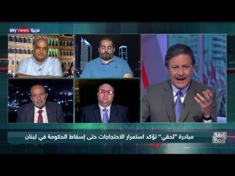 احتجاجات لبنان.. غضب يتخطى الاختلاف الطائفي  - نشر قبل 4 ساعة