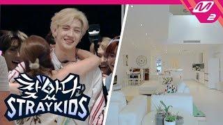 Download [찾았다 스트레이 키즈] ★최초공개★ 어서와 찬이네 집은 처음이지? | Ep.2 (ENG SUB) Mp3