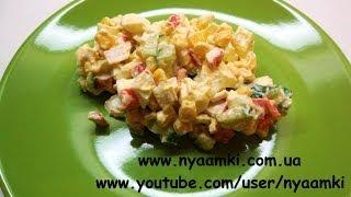 Вкусно и просто: простой салат с Крабовыми палочками. Пошаговый рецепт с видео.
