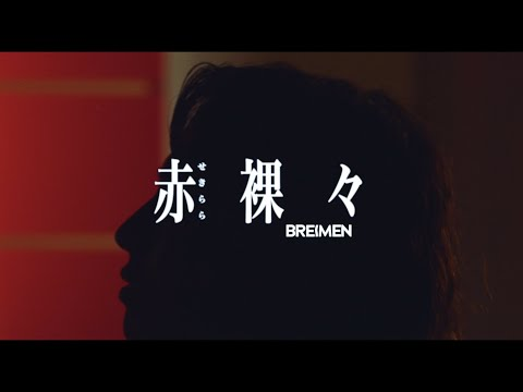 BREIMEN 「赤裸々」Official Music Video
