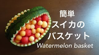 【watermelon fruit basket】簡単可愛いフルーツバスケット フルーツカ...