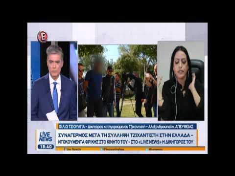Δικηγόρος κατηγορούμενου τζιχαντιστή