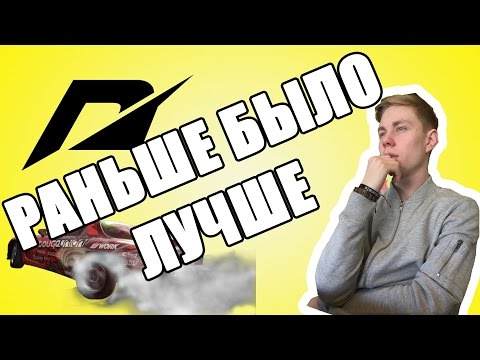 Need for speed РАНЬШЕ БЫЛО ЛУЧШЕ