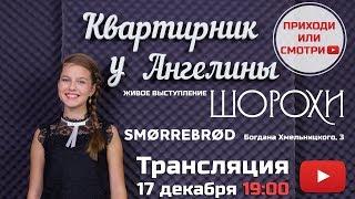 """Прямая Трансляция: Группа """"Шорохи"""" - Квартирник у Ангелины"""