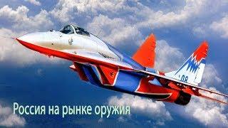Оборонка - друг экономики. Россия на рынке оружия