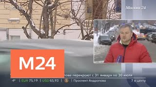 Смотреть видео В Москву придет оттепель - Москва 24 онлайн