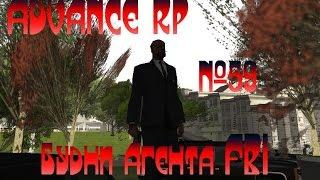 SAMP Advance Rp Purple # 59 Будни Агента FBI