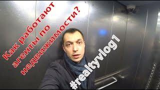 Как агентам удается сдать квартиру? Аренда квартир  в Санкт-Петербурге #realtyvlog