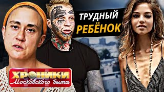 Трудный ребенок. Хроники московского быта @Центральное Телевидение