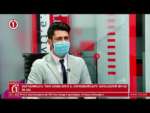 1inTV I ՈՒՂԻՂ I ПРЯМАЯ ТРАНСЛЯЦИЯ I LIVE FROM ARMENIA I 25 ՄԱՅԻՍԻ, 2020