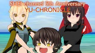 【SHEIチャンネル5周年記念】 ゆっクロニクル
