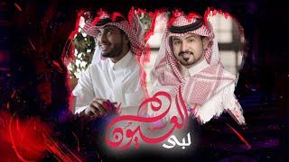 لبى العيون - عبدالله ال فروان & عبدالله ال مخلص | ( حصرياً ) 2020