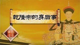 《百家讲坛》成败论乾隆(下部)12 乾隆帝的身后事 | CCTV百家讲坛官方频道