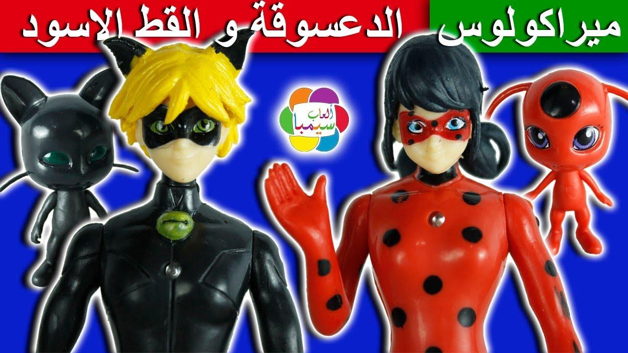 لعبة الدعسوقة والقط الاسود الجديدة للاطفال العاب ميراكولوس بنات واولاد Miraculous Ladybug Toy Youtube