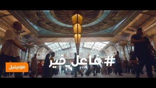 فيديو| محمد رشاد ومنيب باند وعماد كمال يشاركون في