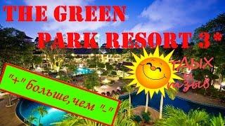 Отзывы отдыхающих об отеле The Green Park Resort 3* /Pattaya Thailand/ Обзор отеля(Отель The Green Park Resort 3* расположен в городе Паттайя в Тайланде. В видео подробно расскажем про данный отель..., 2016-02-01T14:25:33.000Z)