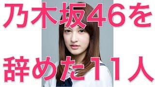 乃木坂46を辞めた11人 市來玲奈 検索動画 10