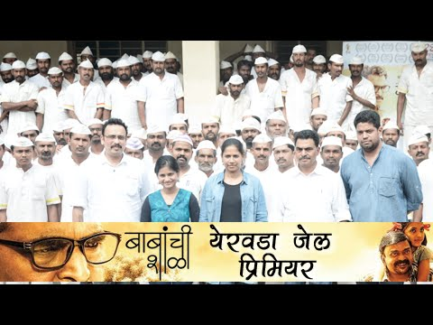 Sayaji Shinde Visits Yerwada Jail Pune To Promote Babanchi Shala | Holds Special Screening