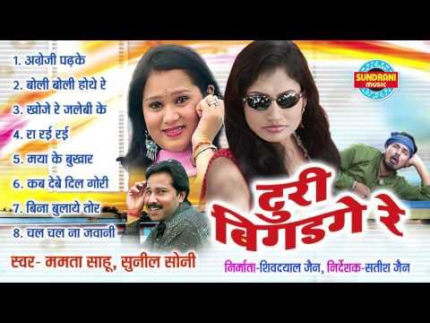 Turi Bigadge Re Singer Mamta Sahu & Sunil Soni Chhattisgarhi Super Hit Albume Song Collection