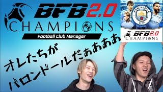 遂にサッカーゲーム初実況!!大型アップデートで熱狂!!【BFBチャンピオンズ2.0】
