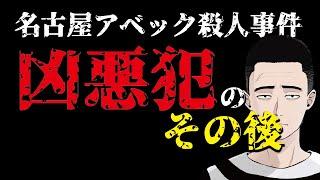 【名古屋アベック殺人事件】極悪犯罪者たちのその後