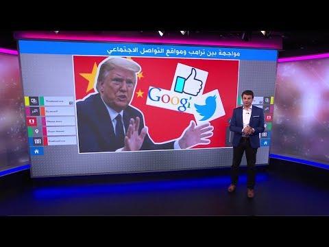 ترامب يفتح النار على مواقع التواصل  - نشر قبل 47 دقيقة