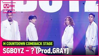 'HOT DEBUT' 힙합 신인 그룹 '쌔끈보이즈'의 '궁금해 (Prod.GRAY)' 무대