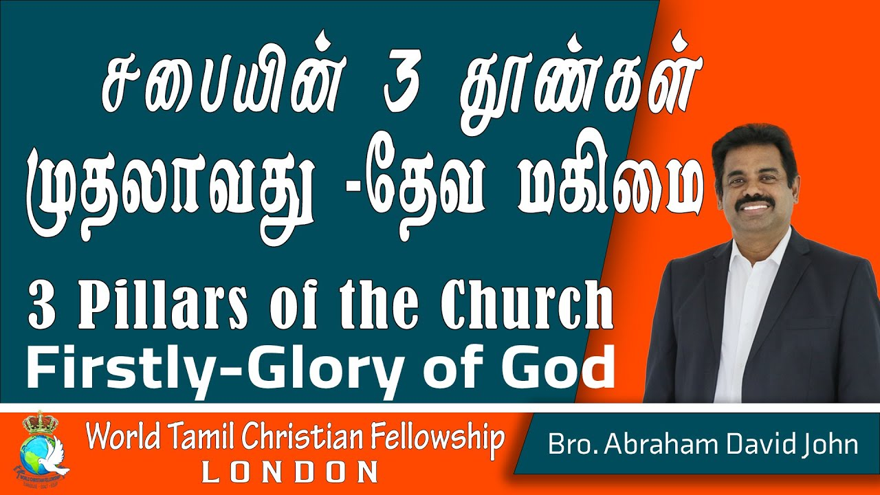3 Pillars of our Church- 01-Glory of God- சபையின் முதலாவது தூண்- தேவமகிமை