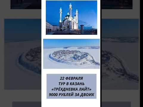 "22 февраля Тур в Казань ""Трехдневка Лайт"". Отель Биляр Палас."