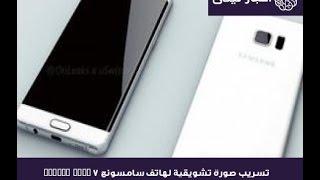 تسريب صورة تشويقية لهاتف سامسونج Galaxy Note 7 تؤكد إنه سيأتي بشاشة منحنية