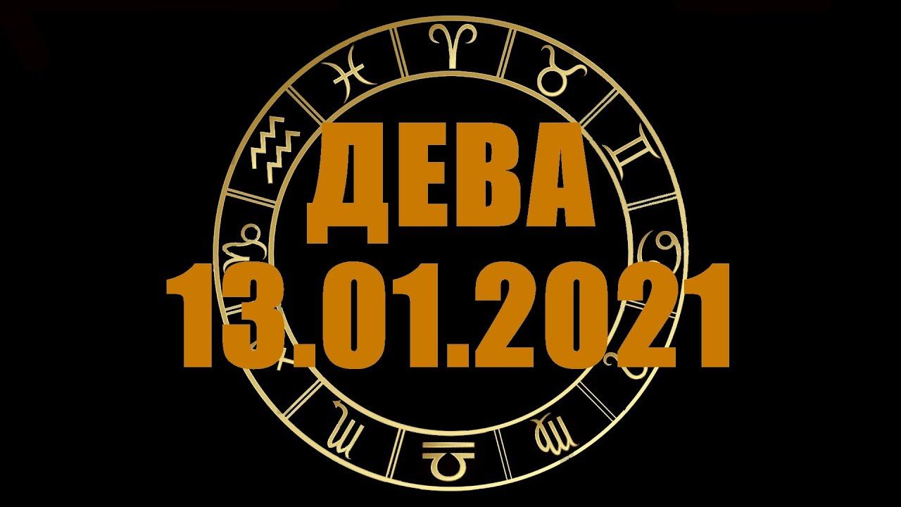 Гороскоп на 13.01.2021 ДЕВА