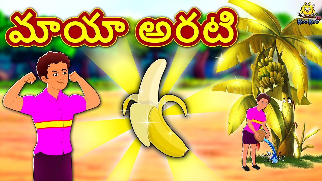 Telugu Stories for Kids - మాయా అరటి | Magical Banana | Telugu Kathalu |  Moral Stories | Fairy Tales