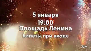 Рождественский фестиваль огня и света в Нелидово