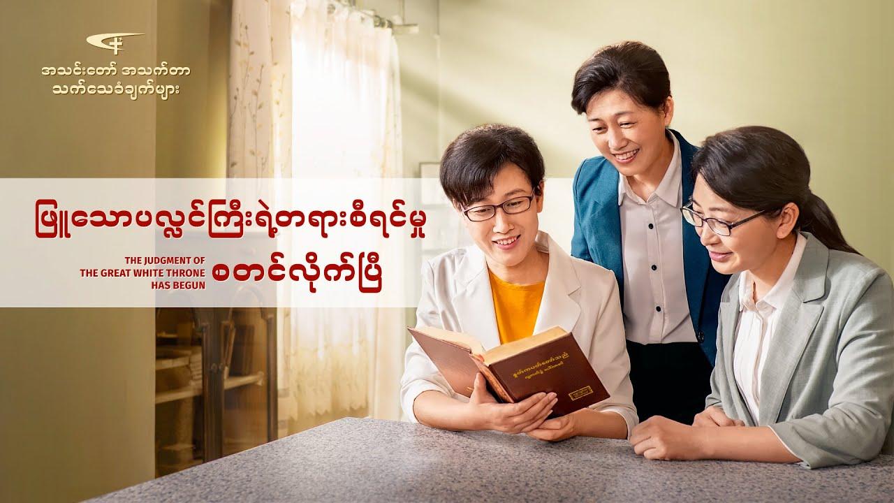 2020 Myanmar Gospel Testimony | ဖြူသောပလ္လင်ကြီးရဲ့တရားစီရင်မှု စတင်လိုက်ပြီ