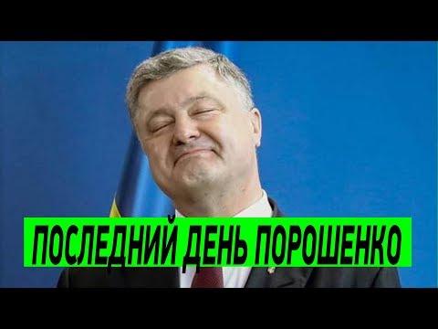 Последний счастливый день Порошенко