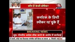 BJP के KG Bopaiah बने कर्नाटक के प्रोटेम स्पीकर, मचा सियासी घमासान