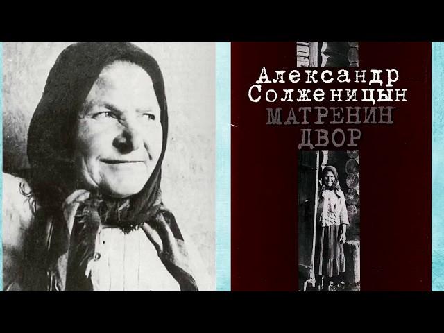 Изображение предпросмотра прочтения – ЕкатеринаЖеребцова читает произведение «Матренин двор» А.И.Солженицына