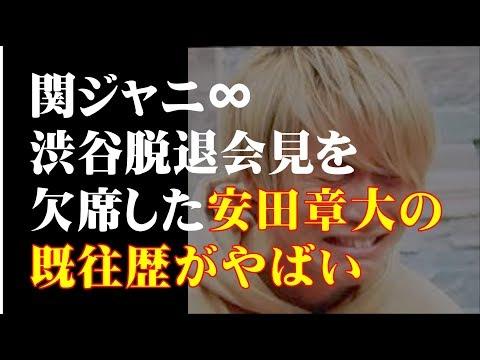 関ジャニ 渋谷すばる脱退会見を安田章大が欠席した理由とは?